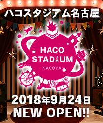 ハコスタジアム名古屋今秋オープン