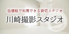 川崎撮影スタジオ