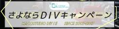 さよならDIVキャンペーン