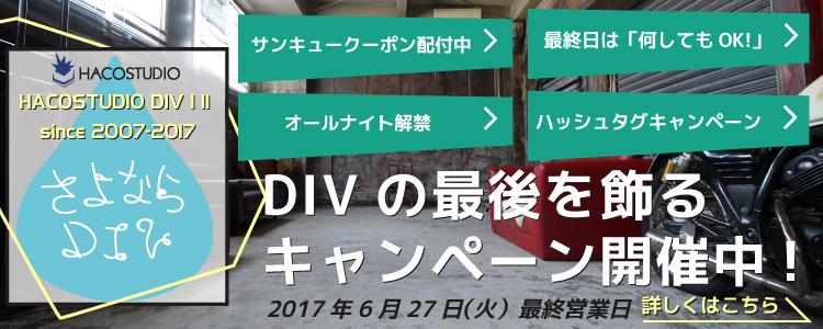 DIVスタジオ最後のキャンペーン開催中!