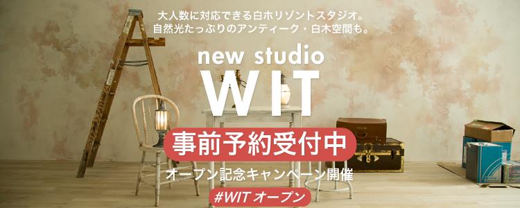 10月17日(火)オープン、新スタジオWIT