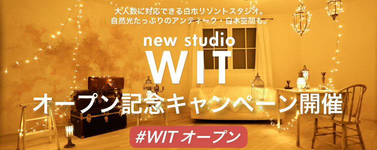 オープン記念キャンペーン開催中!新スタジオ「WIT」