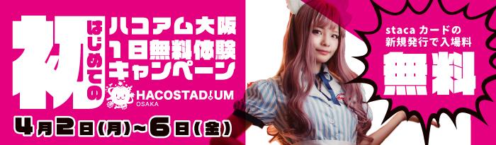初めてのハコアム大阪1日無料体験キャンペーン