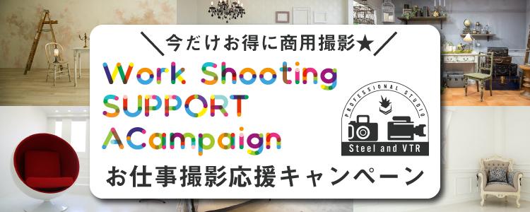 お仕事撮影応援キャンペーン