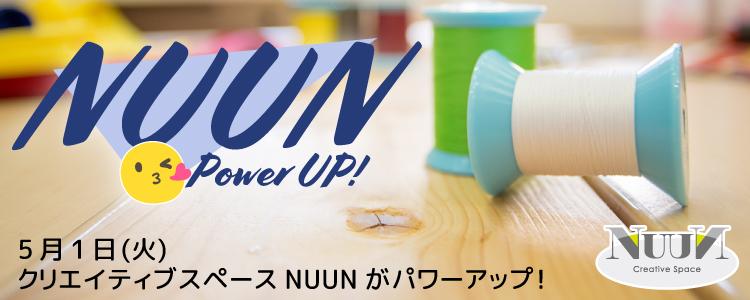 5月1日(火)NUUNがパワーアップします!