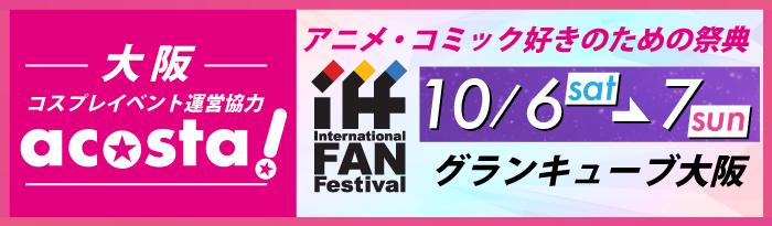 アニメ・コミック好きのための祭典『IFF』