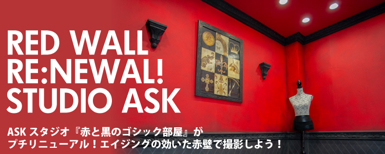 ASK赤黒ゴシックの赤壁がプチリニューアル!