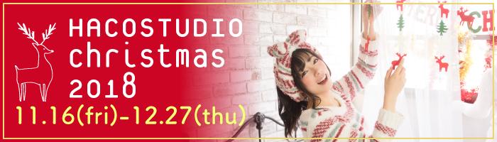 ハコスタジオクリスマス2018