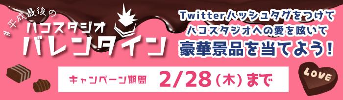 #平成最後のハコスタジオバレンタイン