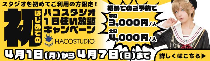 初スタジオ1日使い放題キャンペーン2019