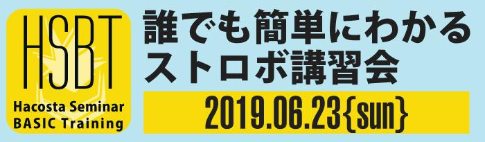 6月23日(日)ハコスタ講習会