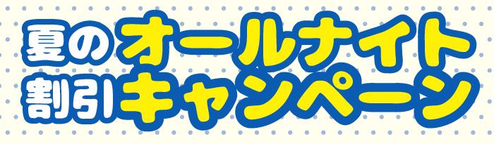 ハコスタジオ夏のオールナイト割引キャンペーン!7月20日から!