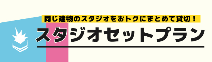 ハコスタジオの新プラン「セットプラン」が登場!