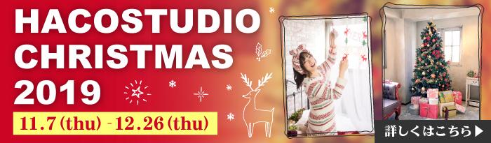 ハコスタジオクリスマス2019