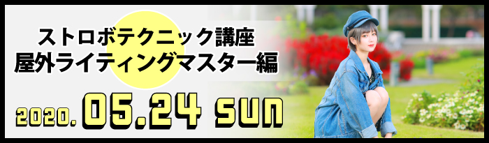 5月24日(土)ハコスタ講習会ストロボテクニック講座開催!