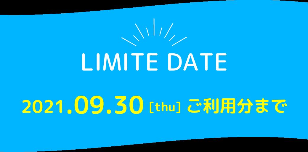 ご利用可能期間は2021年9月30日まで!