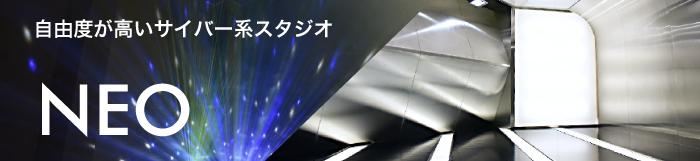 コスプレ撮影の格安スタジオ 3つの特色を持つ白スタジオ、黒スタジオ、近未来スタジオ NEO