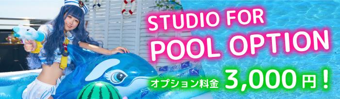 7月限定オプション料金2,000円(税込)