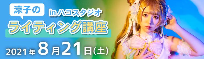 涼子のライティング講座inハコスタジオ開催